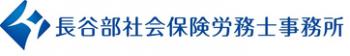 札幌の経営に関する相談は長谷部社会保険労務士事務所